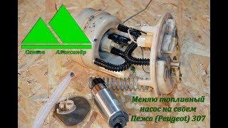меняю топливный насос на своем Пежо (Peugeot) 307 SW