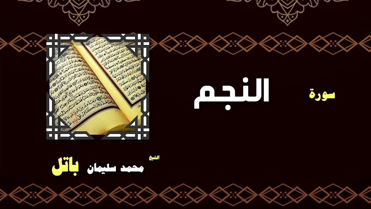 القران الكريم بصوت الشيخ محمد سليمان باتل | سورة النجم