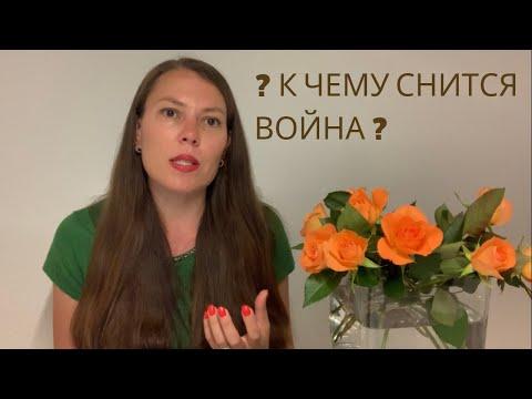 К ЧЕМУ СНИТСЯ ВОЙНА