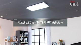 비츠온 LED 뉴 다이아 직사각방등 50W