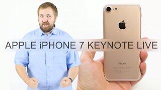 Apple iPhone 7 Keynote Live - презентация 7 сентября в 19:00 (МСК)