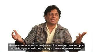 Интервью со Шьямаланом