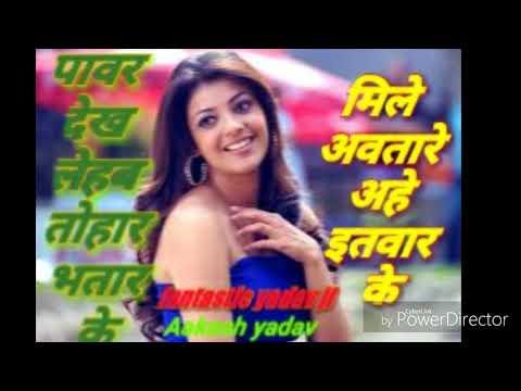 Bhojpuri Song Power Dekh Lehab Ham Tohara Bhatar Ke Mile Awatare Eh Etwar Ke Bhojpuri Gana