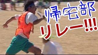 【体育大会】帰宅部の奴らで200mリレー走ったら何位になるのか!? thumbnail