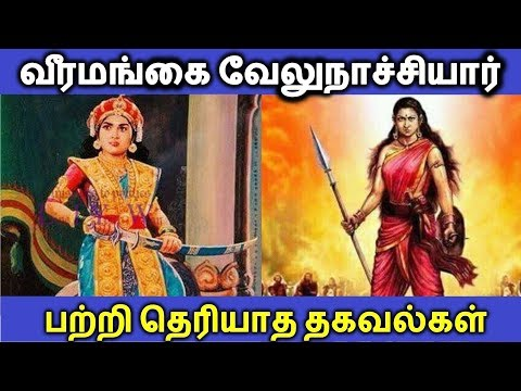 Velu Nachiyar life history in Tamil language முழு வரலாறு தமிழில்