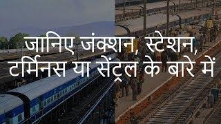 जानिए जंक्शन, स्टेशन, टर्मिनस या सेंट्रल के बारे में | Junction, Terminus & Central | Chotu Nai