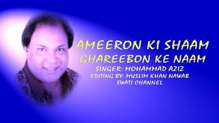 AMEERON KI SHAAM ( Singer, Mohammad Aziz )