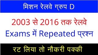 Railway Exams | Most Repeated Important Questions |