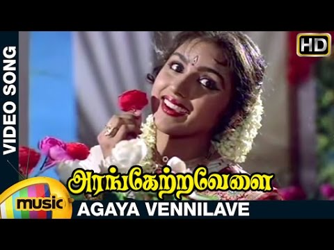 Agaya Vennilave Video Song HD | Arangetra Velai Tamil Movie Songs | Prabhu | Revathi | Ilayaraja
