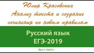 ЕГЭ-сочинение. Анализ текста. Юлия Красовских