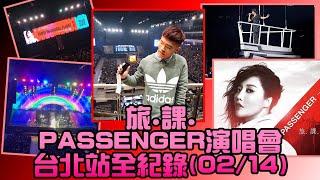A-Lin《旅.課. PASSENGER》演唱會台北站全紀錄(2020/02/14)