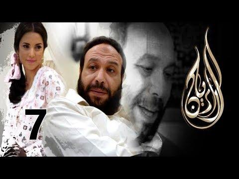 مسلسل الريان - الحلقة السابعة