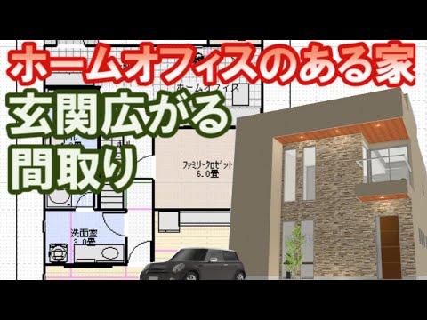 ホームオフィスのある家の間取り図。ファミリークロゼットのある家  house design