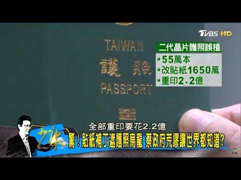 荒謬?台灣護照出包「貼紙補丁」美國3官署網撤中華民國國旗!少康戰情室 20180124
