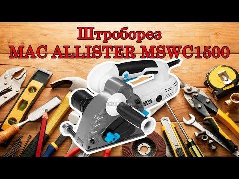 Штроборез Mac Allister Mswc1500 честный обзор