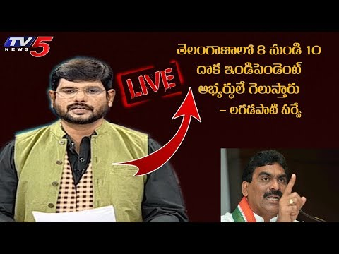 Lagadapati Survey 2018 | Special Discussion with TV5 Murthy | #TelanganaElections | TV5 Live