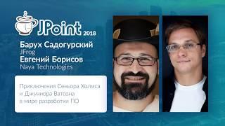 Барух Садогурский, Евгений Борисов — Приключения Сеньора Холмса и Джуниора Ватсона