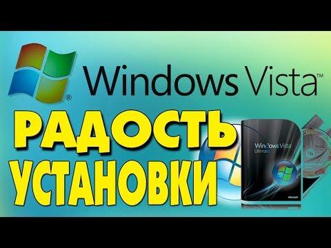 Установка Windows VISTA Service Pack 2 на VMware Workstation