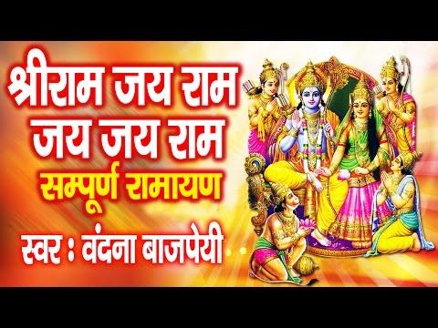 Cool Bhajan | Shri Ram Jai Ram Jai Jai Ram | Sampurna Ramayan Saar | Vandana Bajpai # Ambey Bhakti