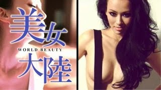 美女大陸 モデル 母其彌雅さん