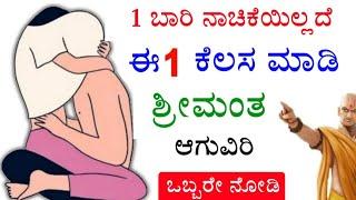 ಈ ಕೆಲಸವನ್ನು ನಾಚಿಕೆಯಿಲ್ಲದೆ ಮಾಡಿ, ನೀವು ಶ್ರೀಮಂತರಾಗುವಿರಿ, ಯಶಸ್ಸನ್ನು ಪಡೆಯುತ್ತೀರಿ Chanakya Niti Motivation