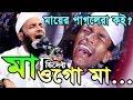 মা ওগো মা   মায়ের ওয়াজে শরিয়তপুরির বুক ফাটা কান্না Abdul Khalek Soriotpuri   Kuakata Tv Waz