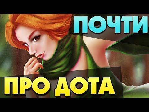 видео: 101% winrate - ПРО ДОТА