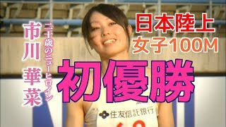 【スポーツトピックス】陸上 日本選手権 市川華菜、福島に勝った! ☆チ...