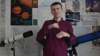 2.3.Как выбрать телескоп? How to choose a telescope?