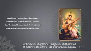 sharada bhujanga ashtakam