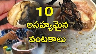 World's Top 10 Nasty Foods (ఇలాంటివి కూడా తింటారా?) || weird foods in the world