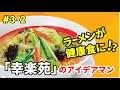 【対談】ラーメンが健康食に!?「幸楽苑」のアイデアマン