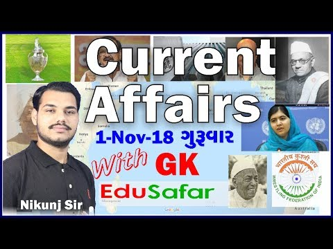 Current Affairs in Gujarati 1 November 2018 - EduSafar