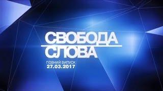 Э-декларации для антикоррупционеров: преследования или необходимость? Свобода слова 28.03.2017