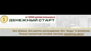 Жирные Авто-Деньги [Рекомендуем] - Заработок на автовладельцах, автор - Алексей Фадеев