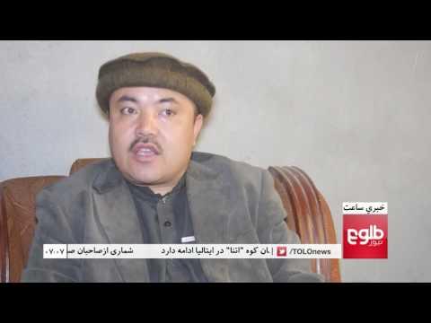 LEMAR News 01 March 2017 /د لمر خبرونه ۱۳۹۵ د کب ۱۱