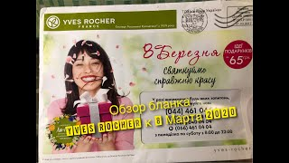 Бланк заказа Ив Роше/Yves Rocher к 8 Марта №9УИЖ2РА40