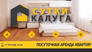 видео Снять квартиру на сутки в Уфе, снять квартиру на сутки