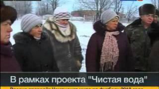 Чистая вода в каждый дом(Два года у жителей 2-ых Понырей Поныровского района Курской области не было воды. Раньше, на территории райо..., 2010-12-03T11:54:18.000Z)