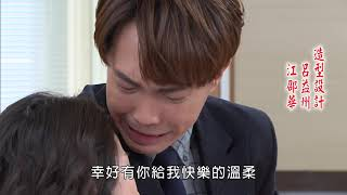 多情城市 預告 Golden City EP088