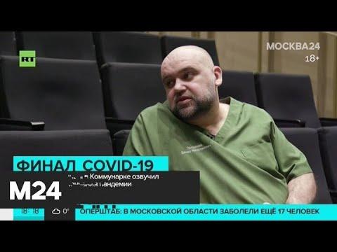 Финал COVID-19: главврач