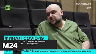 Финал COVID-19: главврач больницы в Коммунарке озвучил сценарии окончания пандемии - Москва 24