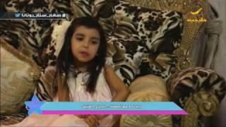 فهد السعير في فقرة حياة نجم مع الطفلة الجازي العتيق