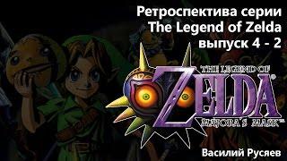 Вне времени №5 - Ретроспектива серии The Legend of Zelda (Часть 4-2)