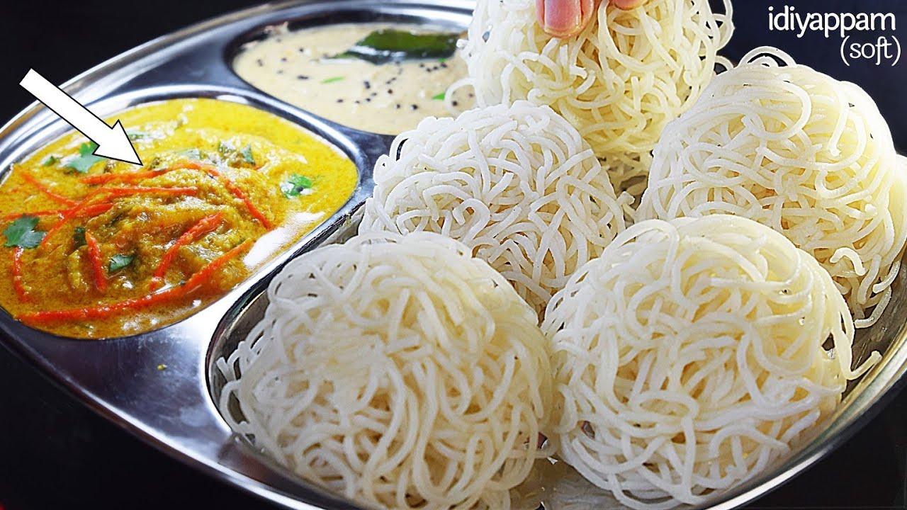 दक्षिण भारत के प्रसिद्ध सोफ़्ट इडियप्पम और स्वादिष्ट टमाटर कुरमा बनाने की आसान विधी  Idiyappam recipe