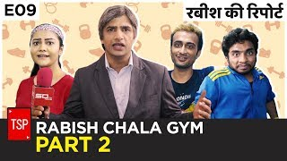 TSP's Rabish Ki Report | Rabish Chala Gym Part 2