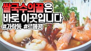 가락동 맛집 베트남 음식전문점 르메콩 방문기! 해산물 …