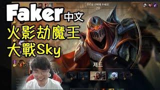 [Faker 中文] 火影劫魔王再三來臨!大戰隊友Sky! -Faker實況精華