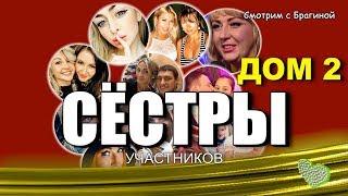 """""""ДОМ-2"""": СЁСТРЫ участников проекта"""