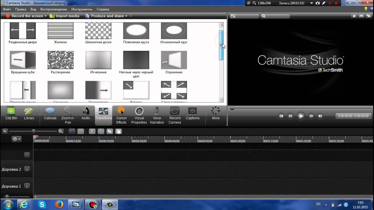 camtasia studio 9 русификатор